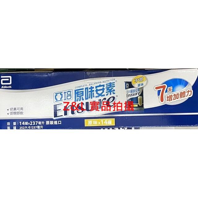 Z&L 亞培原味安素14入禮盒(14罐+送1罐)草莓(保證原廠)