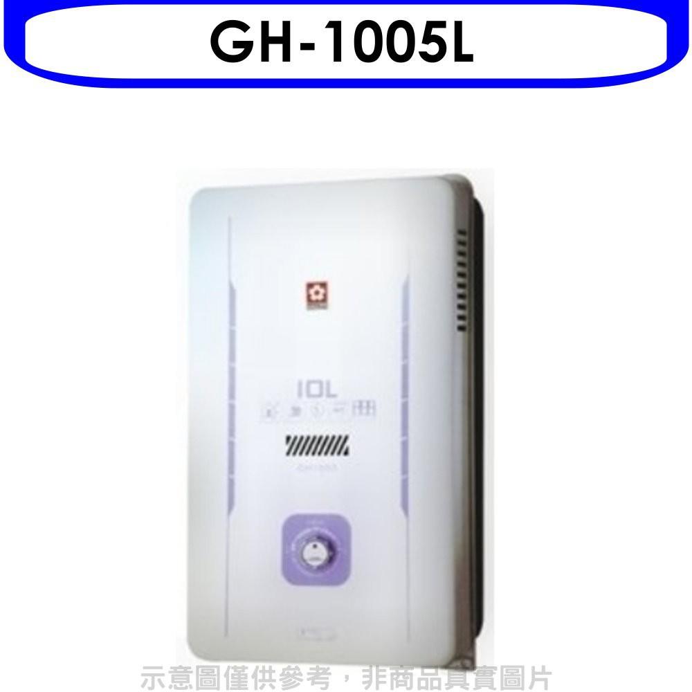 櫻花【GH-1005L】10公升(與GH1005/GH-1005同款)熱水器桶裝瓦斯 分12期0利率