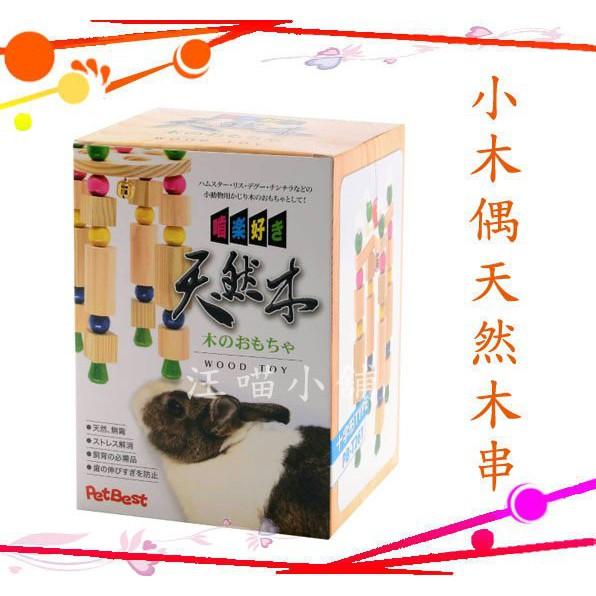 ☆汪喵小舖2店☆ PETBEST 小木偶天然木串串-十字 PB-T261 // 適合兔子、鼠類、鳥類