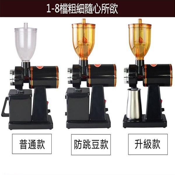 咖啡磨豆機 110v 防跳豆 咖啡研磨 電動 磨粉 粉碎機 磨粉機