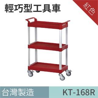 【KTL】專業工具車系列 KT-168R《輕巧型工作車》紅色款 工作車 手推車 工具車 餐車 臺北市