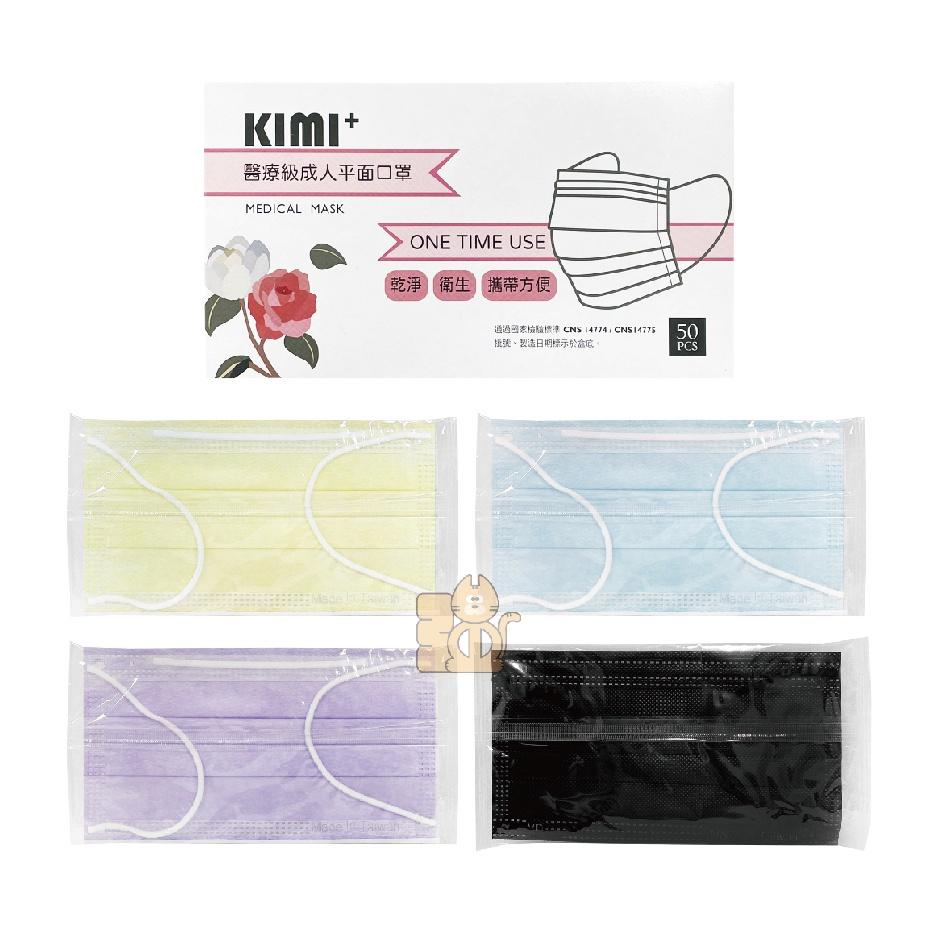 丞威 醫療級成人平面口罩 (單片包裝) 50入/盒 醫用口罩 醫療口罩 成人口罩 平面口罩