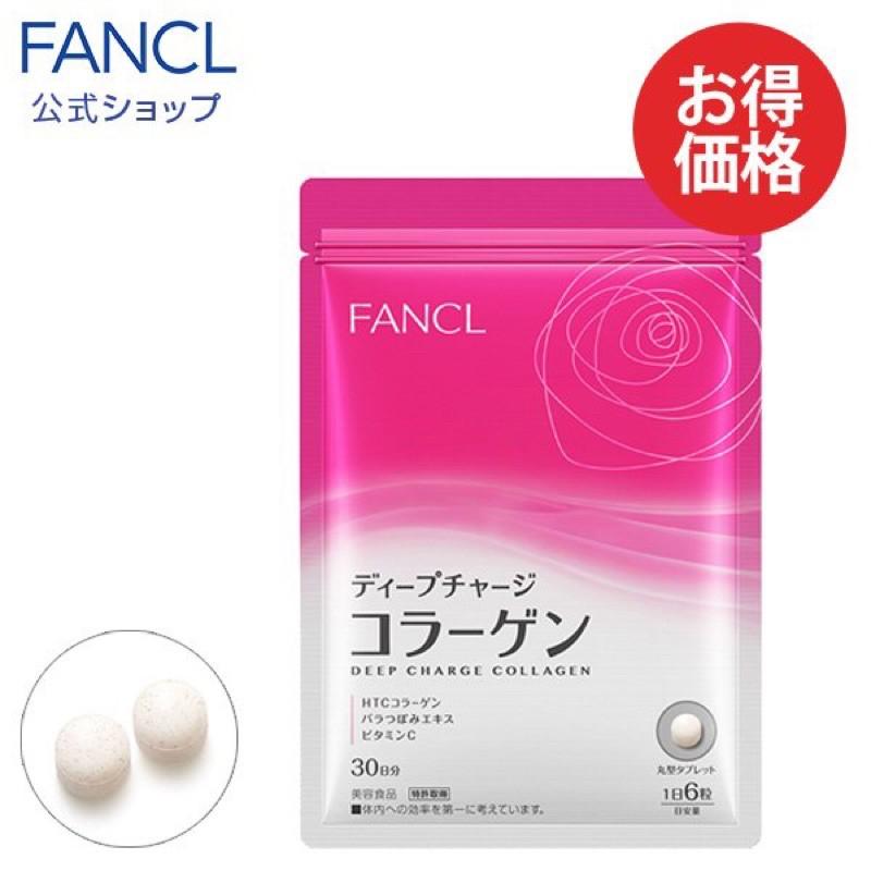 日本代購 花露米。花rumi in JP 日本知名品牌 FANCL 膠原蛋白錠 30日
