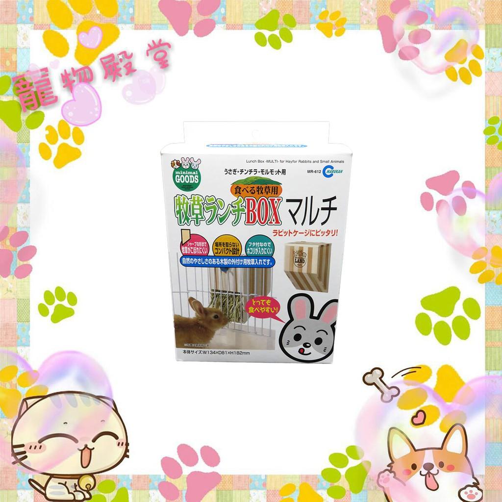 ●寵物殿堂●日本Marukan牧草的家✔原木雙色牧草架✔適用天竺鼠,兔子✔上開式設計✔補充方便