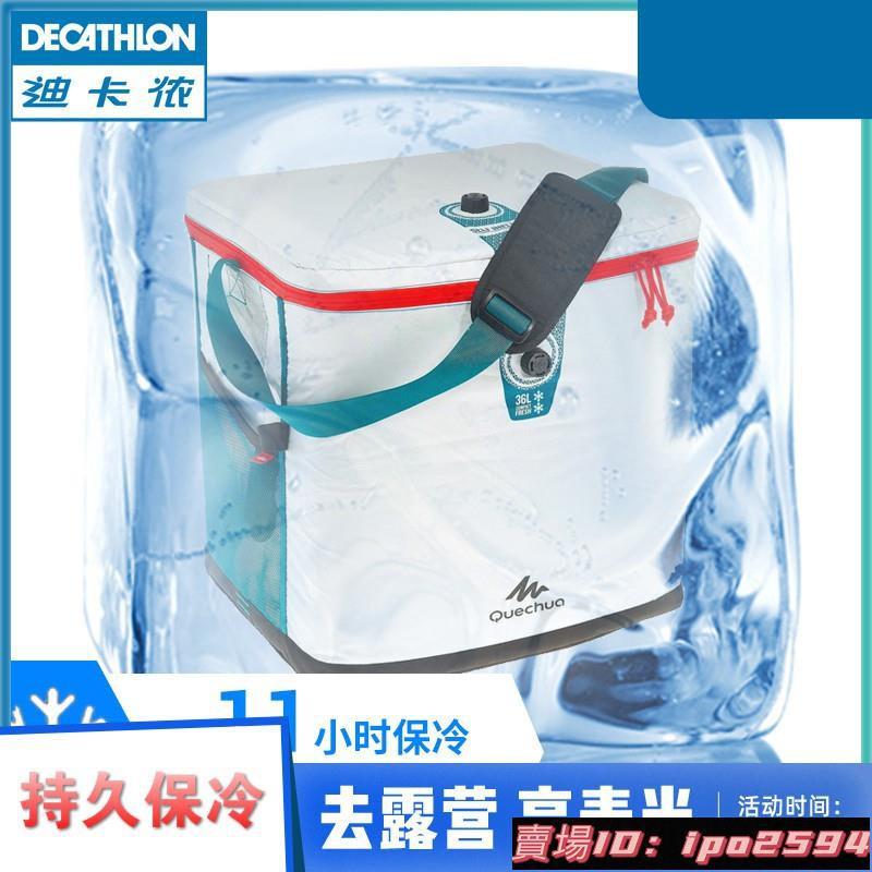 迪卡儂保溫箱冰包便攜戶外車載冰箱外賣箱送餐冰袋保鮮冷藏箱ODC冷熱兩用 攜帶式保冷箱 保冰箱 行動冰