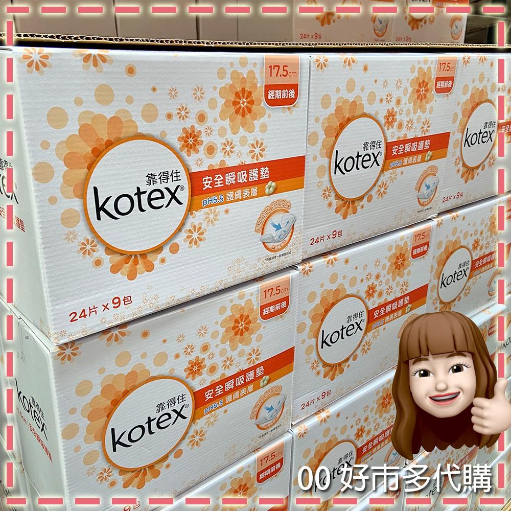 00🪐好市多 靠得住 Kotex  瞬吸護墊 護墊加長型 17.5cm *預購*