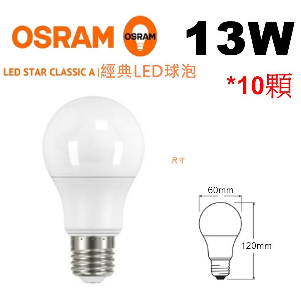 OSRAM 歐司朗10顆/組~ 13W 星亮 經典LED球泡 燈泡 白光6500K.黃光3000K 全電壓 開發票
