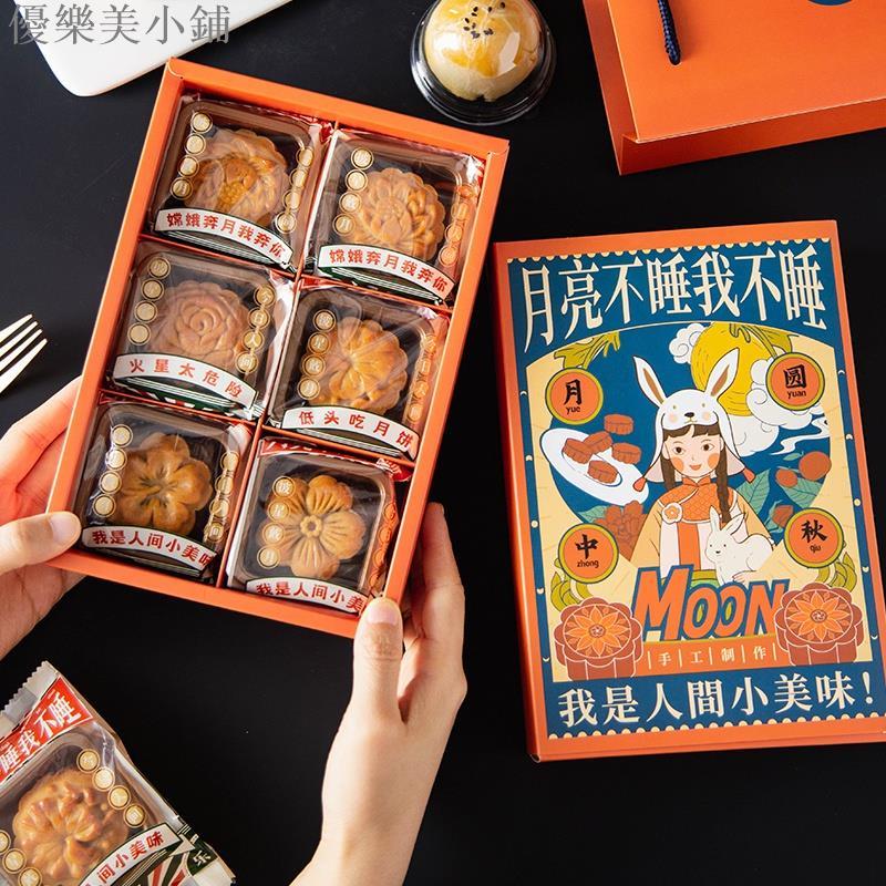 【優樂美】現貨 月餅禮盒 月餅包裝盒 2021中秋月餅包裝盒定制 禮盒 蛋黃酥高檔8粒裝6網紅4冰皮流心盒子2