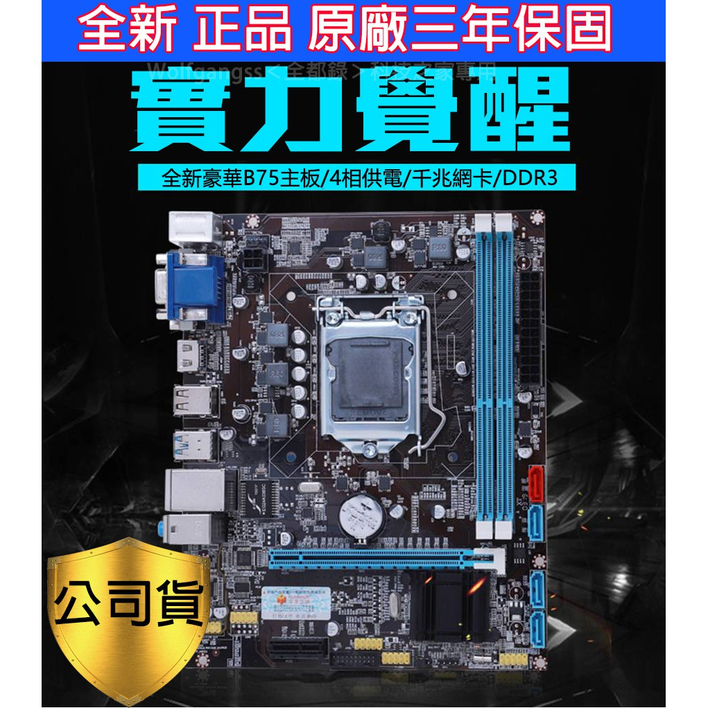 ★現貨供應★B75-X79電腦主機板CPU 1155 E3 1230V2  E51650 3470 STAT3