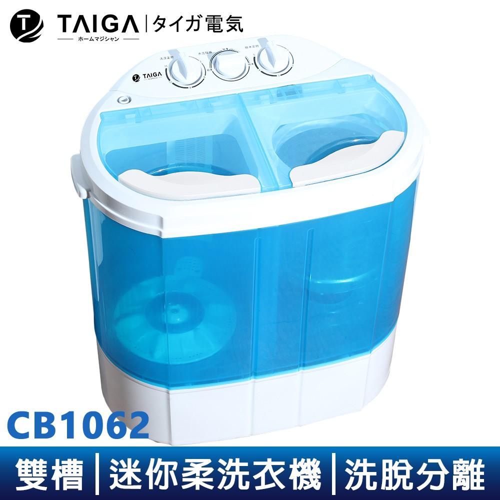 【日本TAIGA】迷你雙槽柔洗衣機 通過BSMI商標局認證 字號T34785 輕巧 衛生 迷你洗衣機 單身貴族 貼身衣物