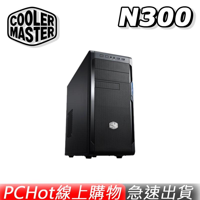 Cooler Master 酷碼 N300 黑化機殼 進階版 電腦機殼 酷媽 PCHot [免運速出]