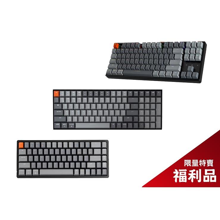Keychron 無線/有線鍵盤 K4/K6/K8 限量福利品 現貨