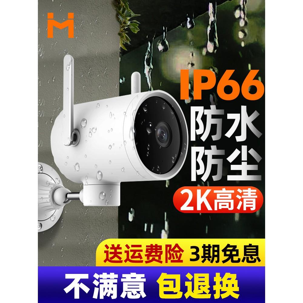 台灣正版現貨--小米攝像頭2K戶外版雲台版室外創米小白N4家用監控器智能高清夜視遠程手機防水大廣角WIFI攝影頭監視器