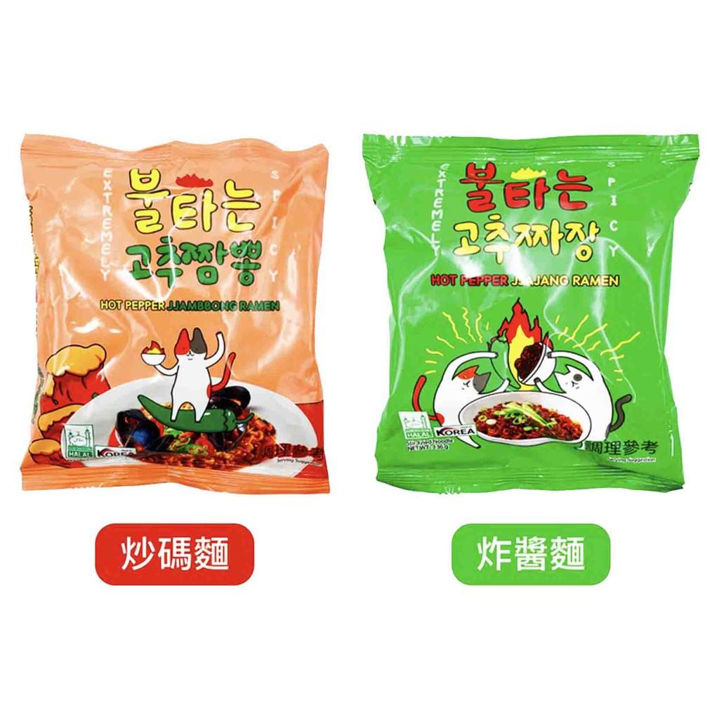 韓國 火辣貓 青陽辣椒 炒碼麵117g/炸醬麵136g 泡麵 快煮麵
