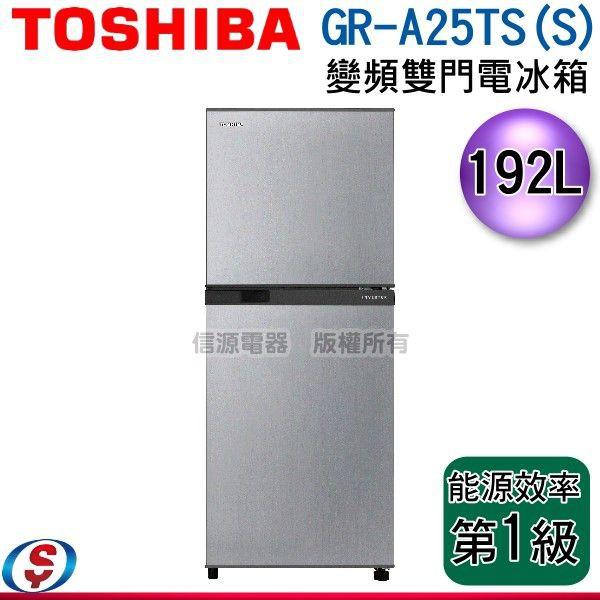 可議價 TOSHIBA東芝 192公升變頻電冰箱 典雅銀 GR-A25TS(S)