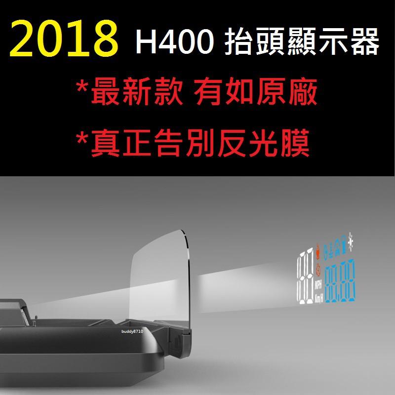 Smart fortwo H400 OBD2 一體成形反光板 多功能無疊影HUD