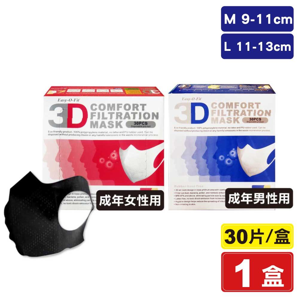 超服貼3D立體口罩 黑色(M號9-11cm)(L號11-13cm) 30片(台灣製造) 專品藥局