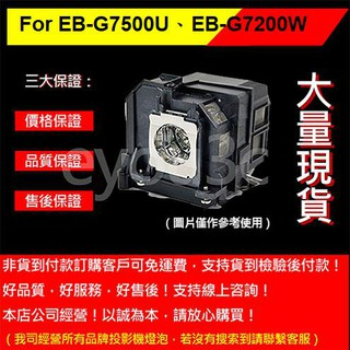 投影之家 EPSON ELPLP93 投影機燈泡 For EB-G7500U、EB-G7200W 桃園市