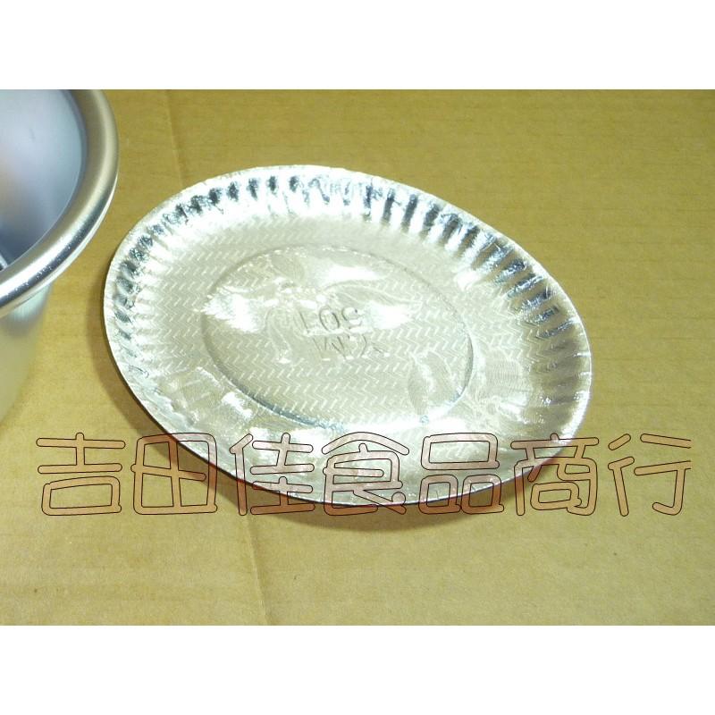 """[吉田佳]B51121銀盤(100枚/包)6""""活動布丁模襯底用的紙盤,直徑140mm"""