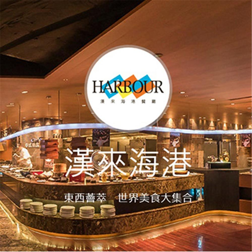 漢來海港 桃園以南 平日下午茶餐券【吃喝玩樂】