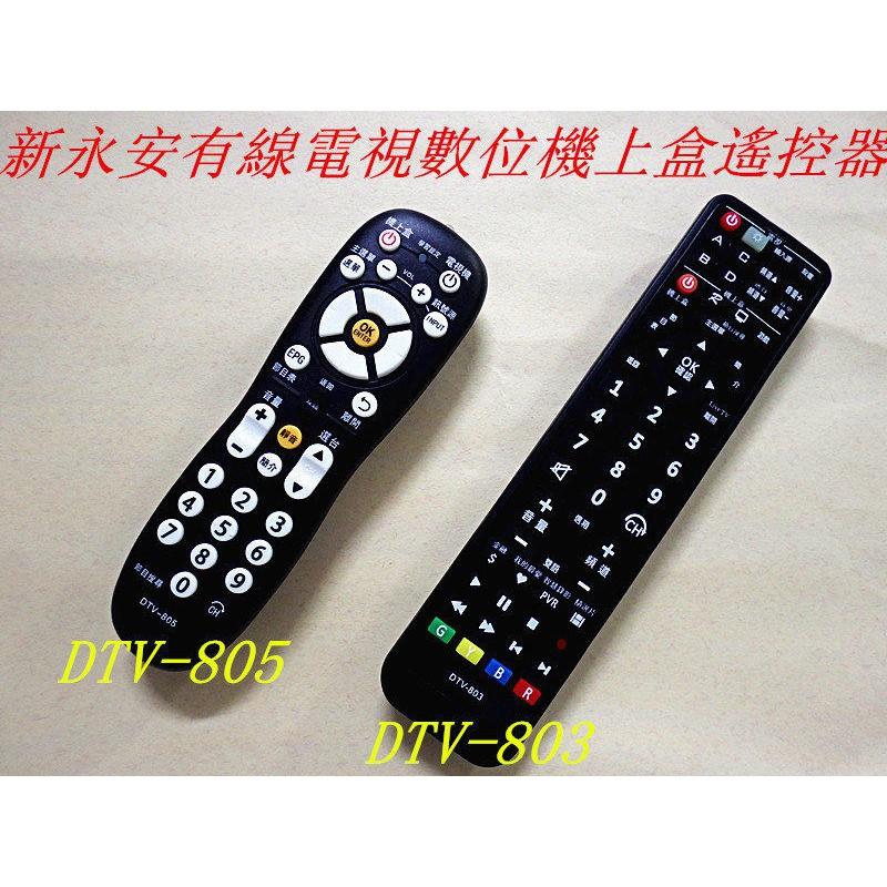 新永安有線電視(第四台)數位機上盒遙控器(DTV-803)(DTV-805)適永康區新永安、嘉義市大揚有線 -【便利網】