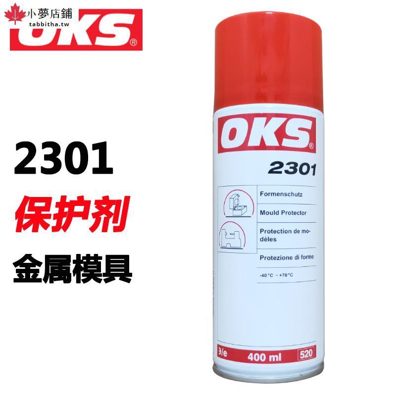 下殺德國OKS 2301防銹劑金屬模具表面保護劑防腐防氧化備件保護油噴劑新品