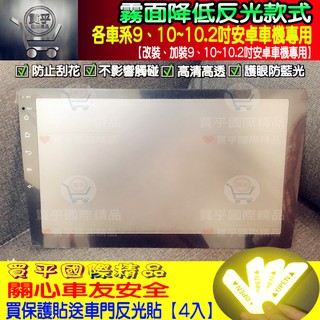 🈶霧面防反光款🈶各車系9吋、10吋、10.1吋、10.2吋 改裝安卓機 9H鋼化保護貼 鋼化玻璃保護貼 鋼化 保護貼 台中市