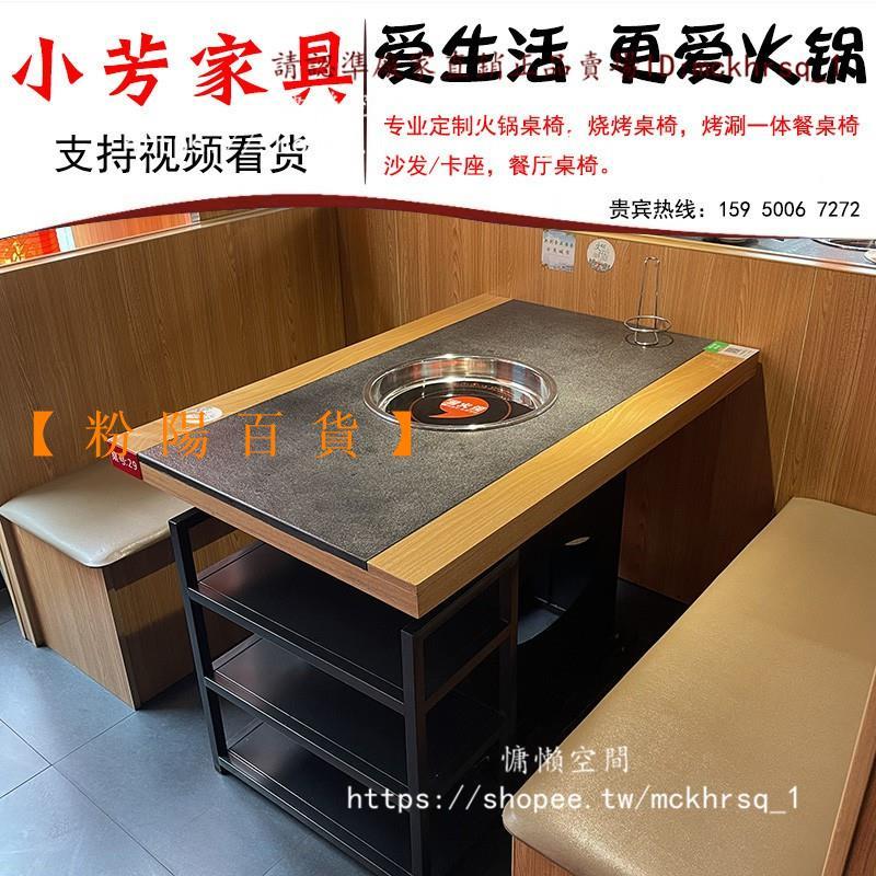 【粉陽】實木大理石桌椅燒烤桌烤肉桌子商用火鍋電磁爐一體火鍋店火鍋桌