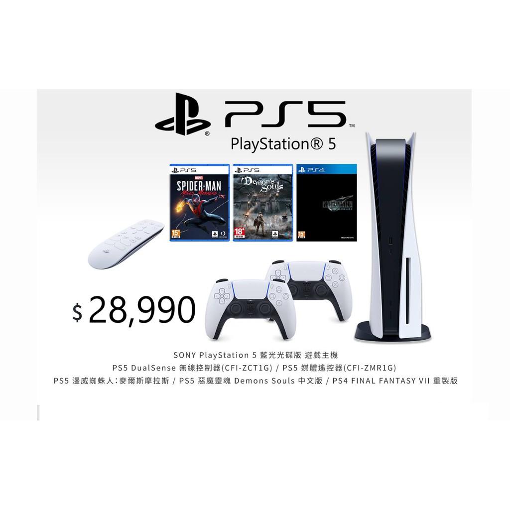 更新【2/9起發貨】PS5 主機 光碟版 PlayStation 5 單機/大禮包【3款遊戲+雙手把+PS5媒體遙控器】