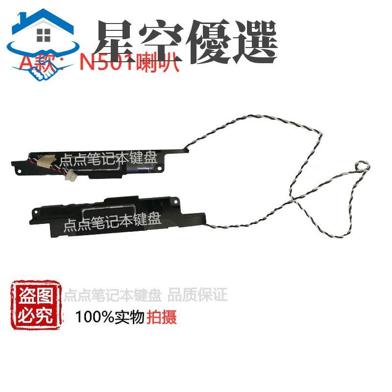 【熱銷】ASUS/華碩ROG G501JW N501 N501JM UX501VM UX501喇叭揚聲器音響星空優選