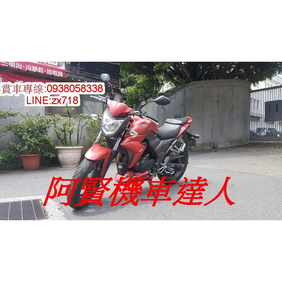 阿賢機車達人→嚴選三陽T2 250cc優質美車 可分期付款