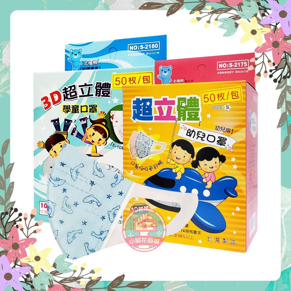 北極熊 3D 超立體 學童口罩 幼兒口罩 (50片/盒) 立體口罩 醫用口罩 醫療口罩 口罩 台灣製 【小阿花商城】