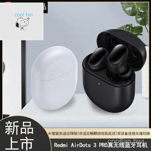 小米Redmi AirDots3 Pro紅米入耳隱形運動降噪耳塞真無線藍牙耳機