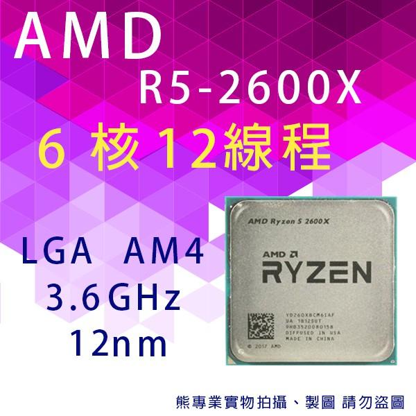 熊專業★ AMD R5-2600X (Ryzen™ 5 2600X) 國際三年保固