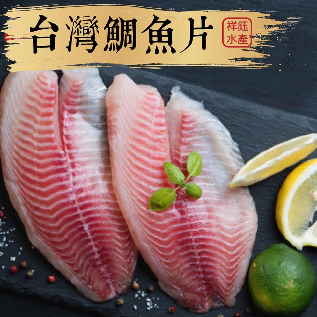 祥鈺水產|台灣鯛魚片 200g/片