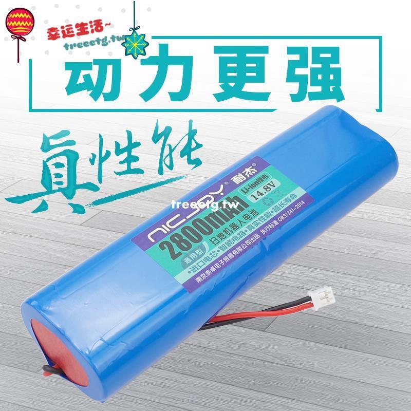 上新適用克林斯曼KRV310 KRV210掃地機器人電池通用換原裝配件14.8V