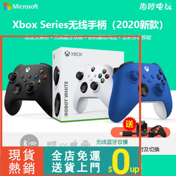 微軟Xbox Series S/X無線手柄 XSS XSX 藍牙遊戲手柄 XboxSeriesX