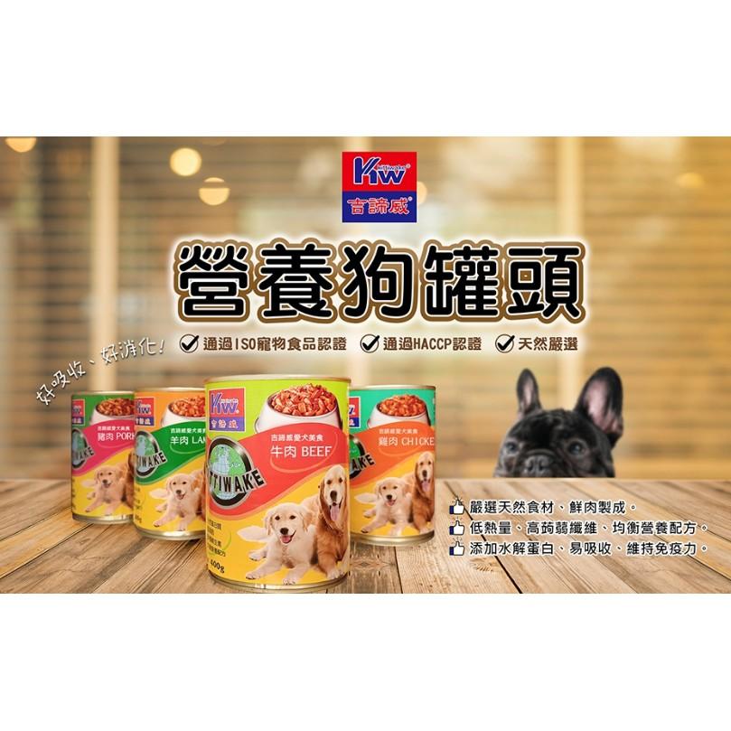 ◤Otis◥新開幕特價⇝kittiwake 吉諦威-營養狗罐頭 大狗罐 狗罐頭 400G 雞肉 牛肉 羊肉 台灣製造