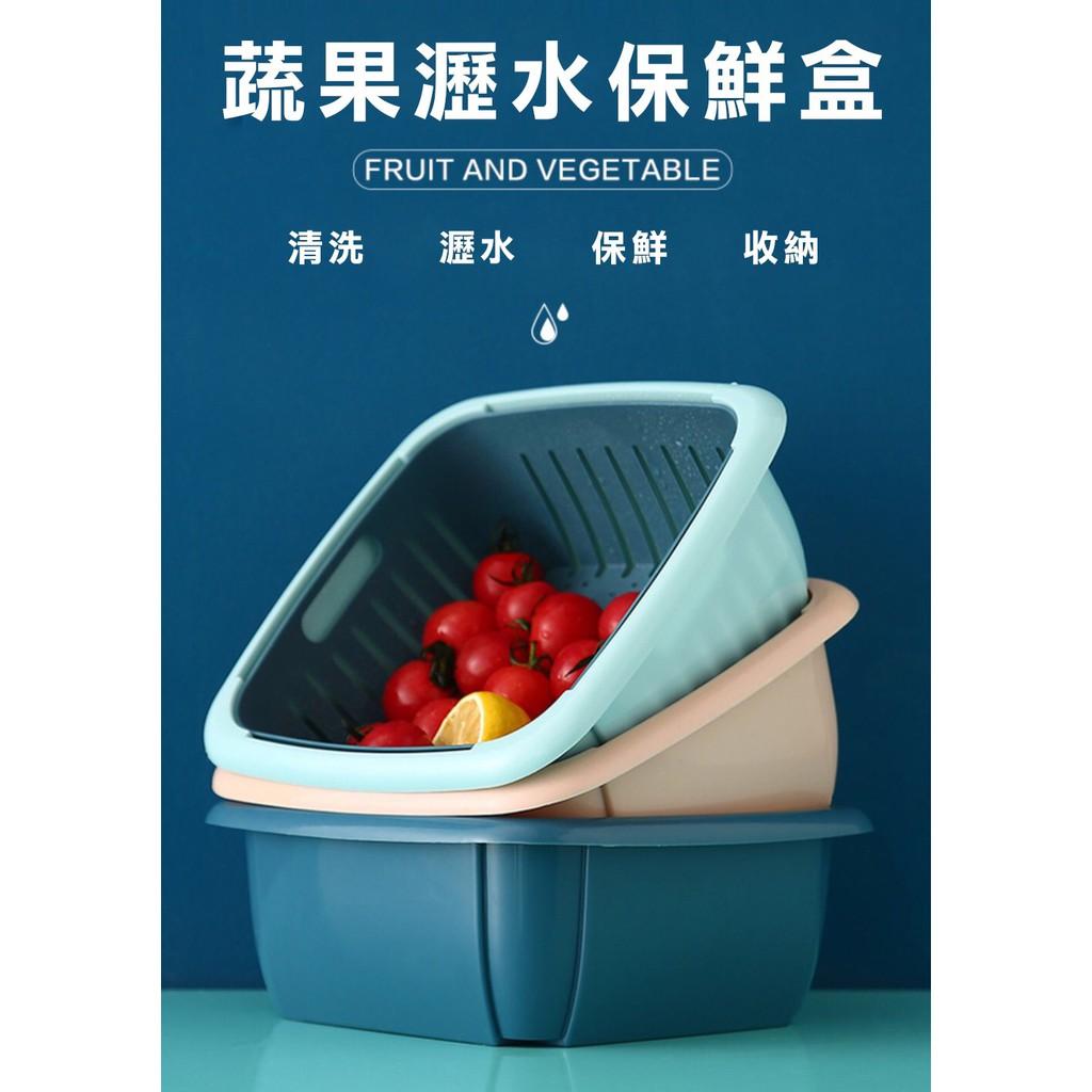 【熱銷冠軍】 雙層瀝水籃 保鮮盒 收納盒 果蔬盒 冰箱收納盒 冰箱保鮮盒
