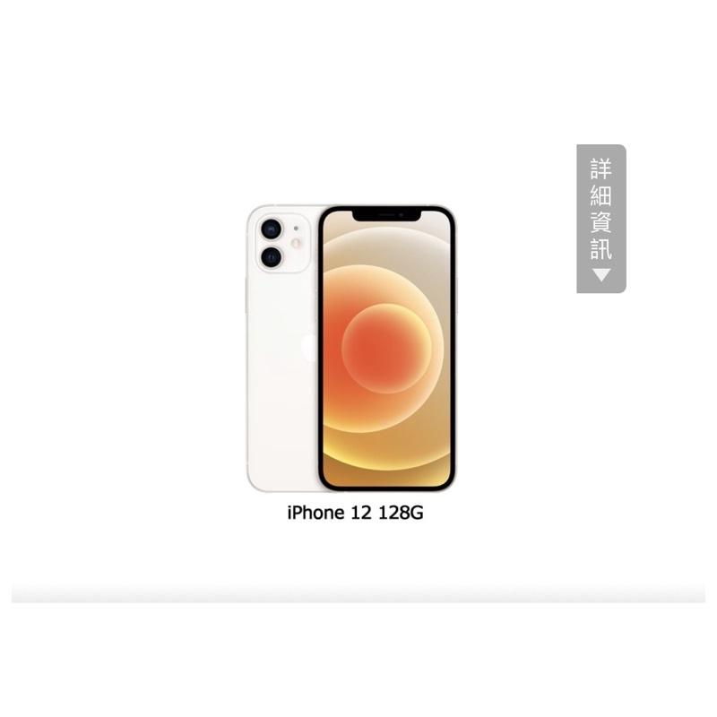 全新空機iPhone i12 128g 白
