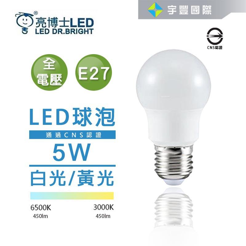 【宇豐國際】亮博士 5W E27 LED燈泡 球泡 高光效 全電壓 黃光/白光 球泡燈 另有3W10W14W16W