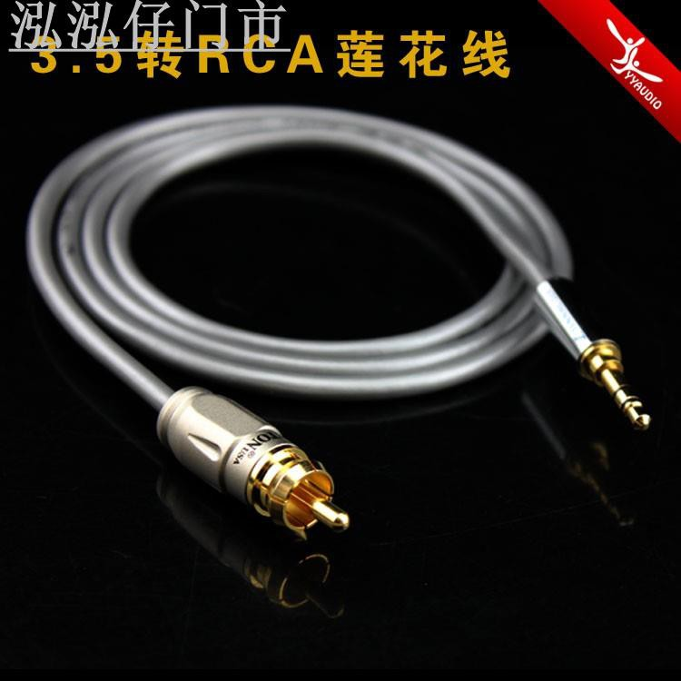 小米盒子SPDIF線 3.5mm數字音頻轉同軸線 3.5轉RCA蓮花數字線