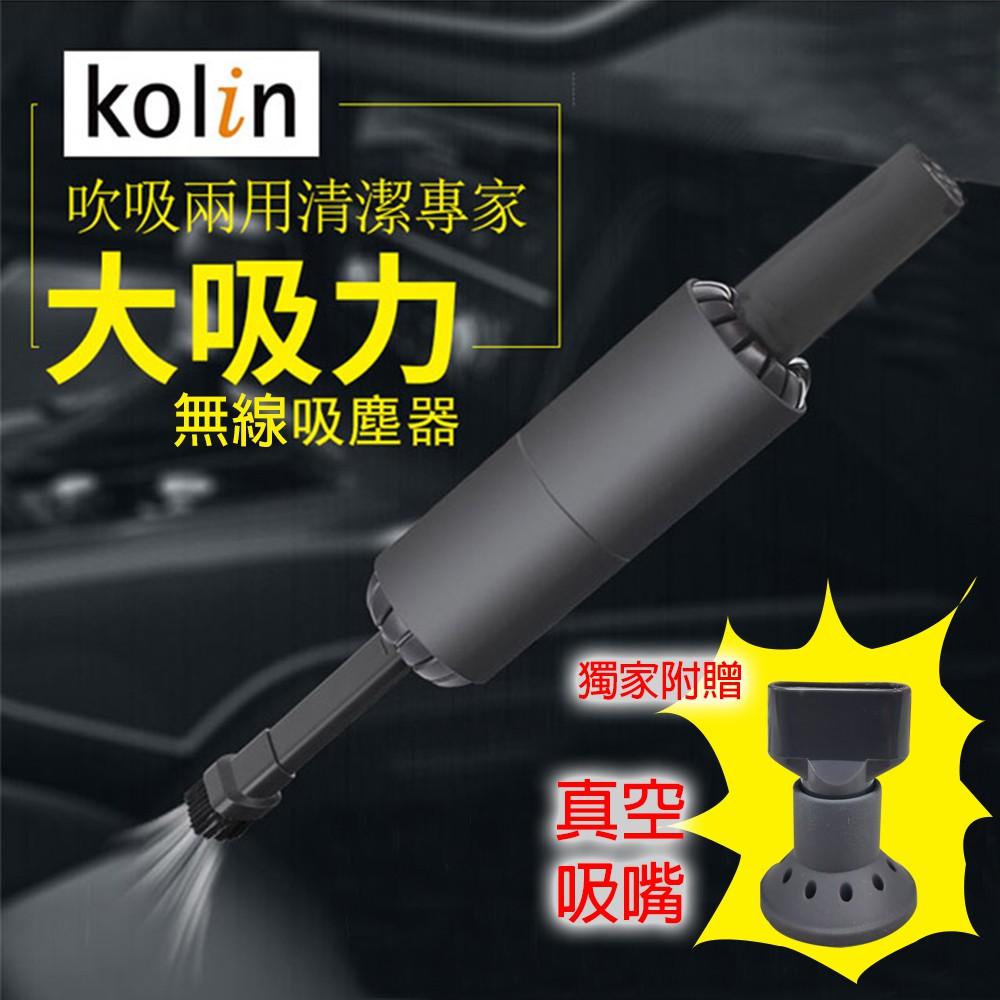 《利百代》 歌林乾濕兩用充電吸塵器KTC-SA6029