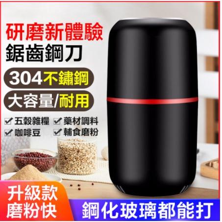110V台灣電壓 家用磨粉機 五谷雜糧葯材干磨機 電動咖啡研磨機 攪拌機 粉碎機 磨豆機