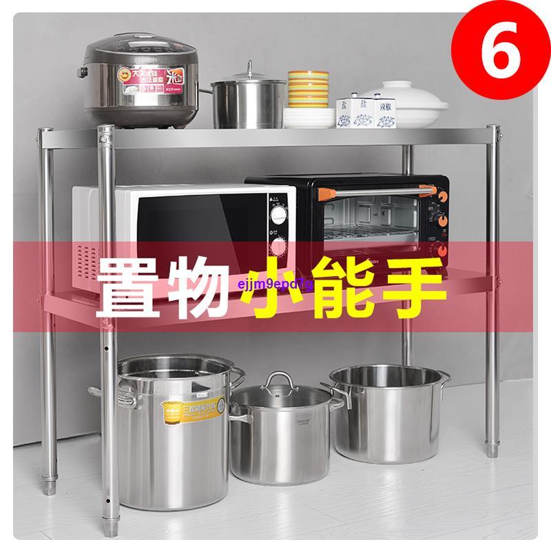 ☄廚房用品置物架微波爐不銹鋼架子2層半落地收納架調料架鍋架 SMJ
