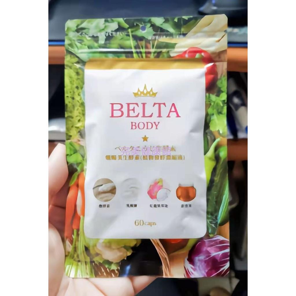 限時下殺🔥日本酵素🔥 BELTA孅暢美生酵素 益生菌 瘦菌 酵素 60顆