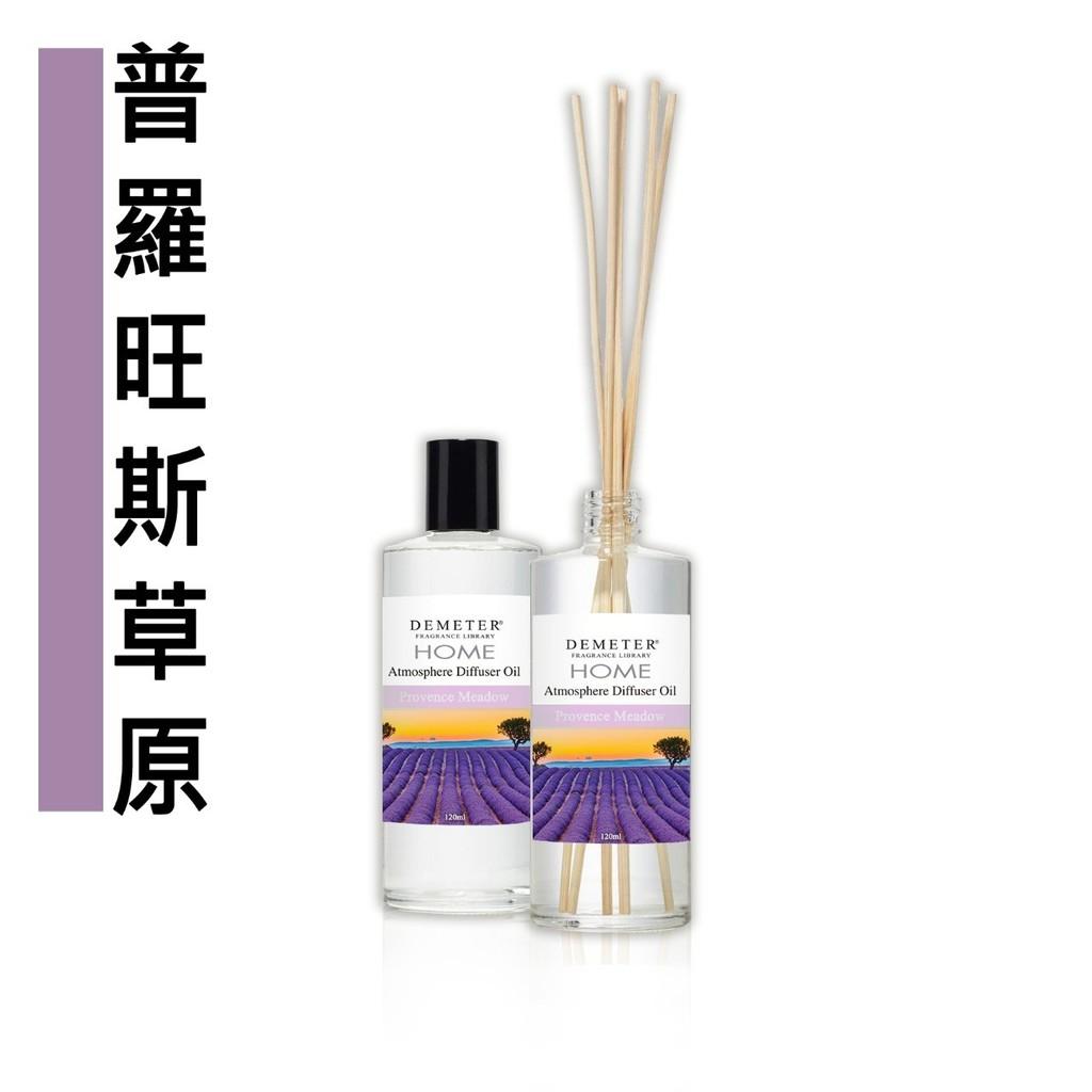 Demeter 【普羅旺斯草原】 Provence Meadow 120ml 空間擴香瓶