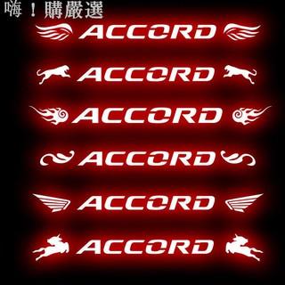 本田 accord 九代雅閣 剎車燈貼紙 尾燈裝飾貼紙 個性 發光車貼 裝飾車貼