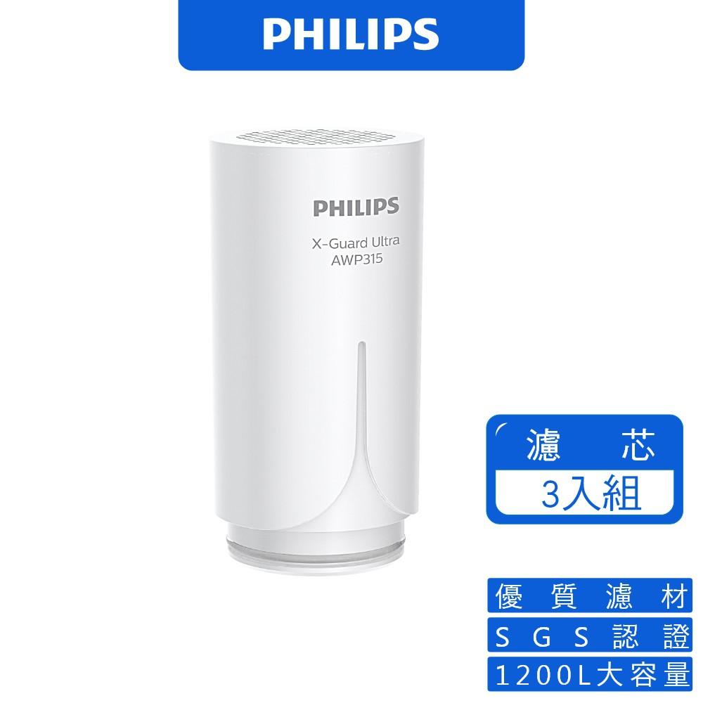 PHILIPS 超濾複合濾芯 日本原裝 AWP315*3入 (適用AWP3753/AWP3754) 廠商直送 現貨