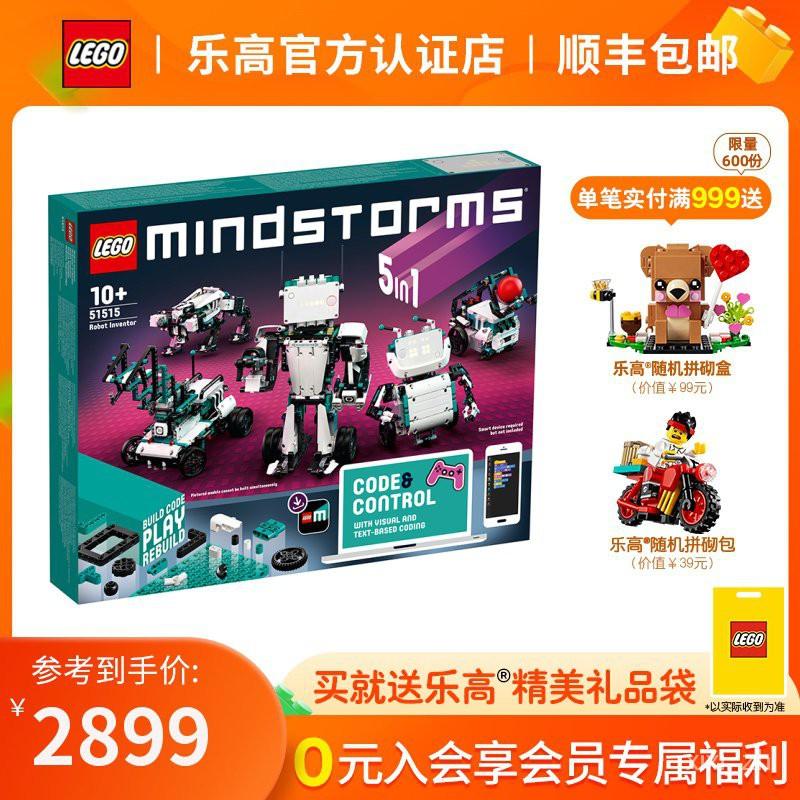 台灣熱賣 現貨LEGO樂高® MINDSTORMS® 51515頭腦風暴機器人發明家拼搭積木 禮物